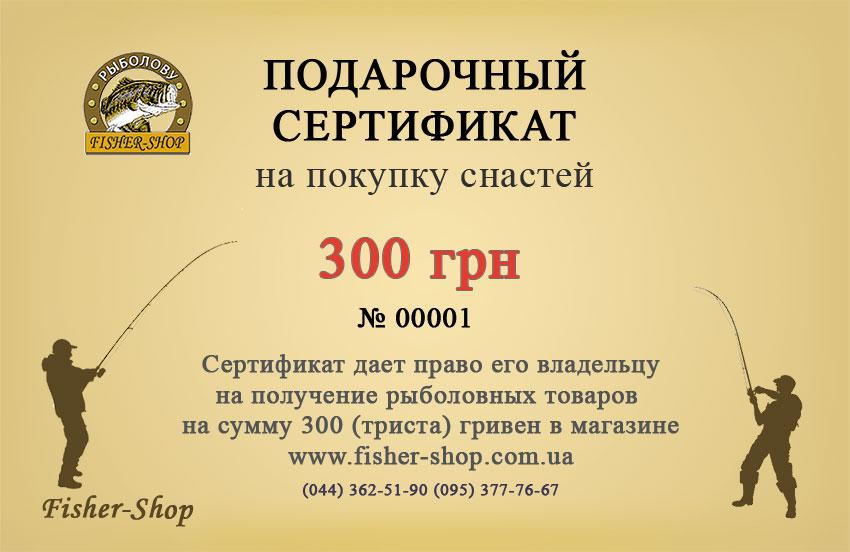 подарочный сертификат для рыбака и охотника