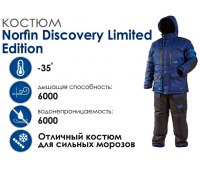 Зимний костюм Norfin Discovery Limited Edition Blue (-35°)